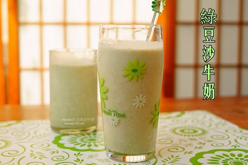 綠豆沙牛奶、綠豆沙、綠豆冰沙
