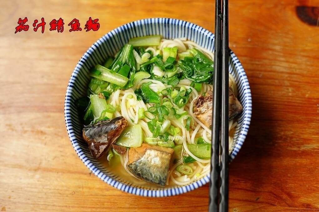 茄汁鯖魚麵-颱風天必吃罐頭麵