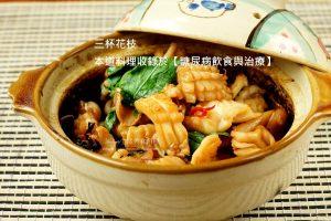 今日熱門文章:三杯花枝-本道料理收錄於【糖尿病飲食與治療】