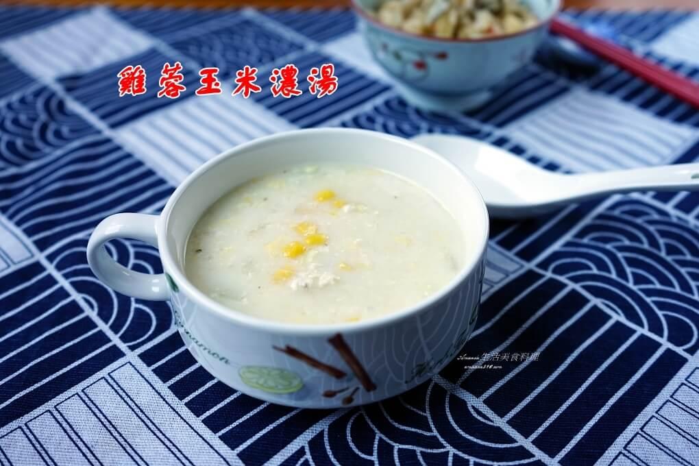 雞蓉玉米濃湯-免熬高湯、料多鮮甜味美