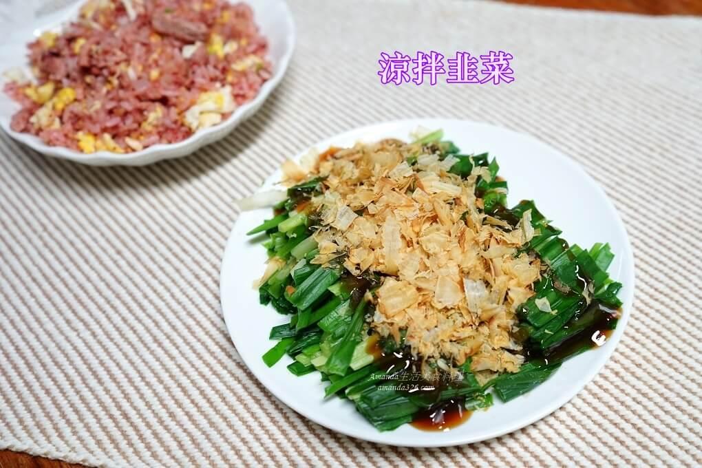 柴魚涼拌韭菜、十分鐘上菜
