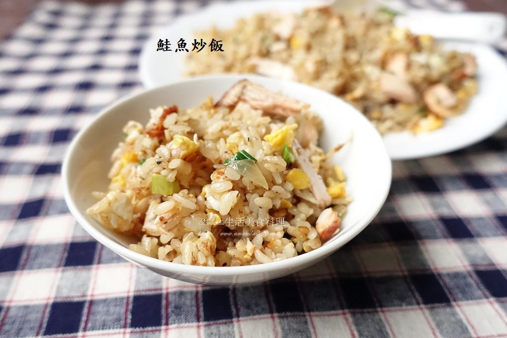 鮭魚炒飯-剩食鮭魚、剩飯變美味佳餚-炒飯好吃秘訣