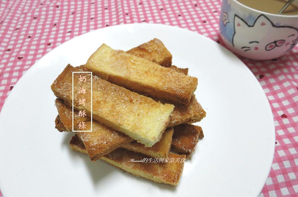 吐司餅乾,奶油條,酥脆餅乾 @Amanda生活美食料理