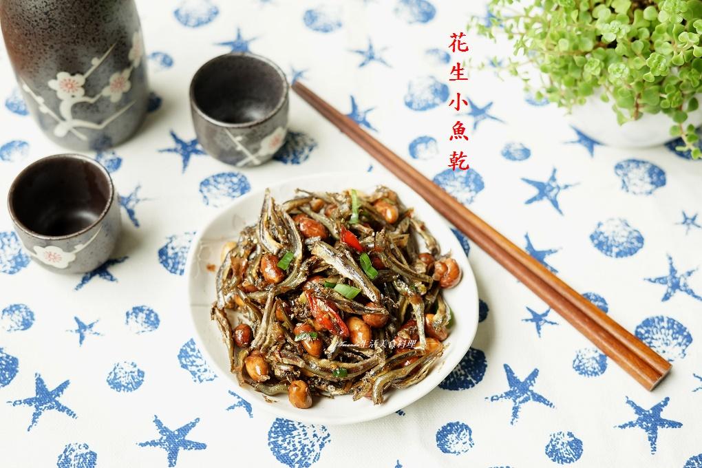 香辣花生小魚乾-五分鐘快速料理