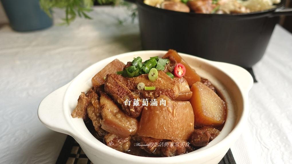 白蘿蔔滷肉-白蘿蔔燒肉-紅燒肉 影音