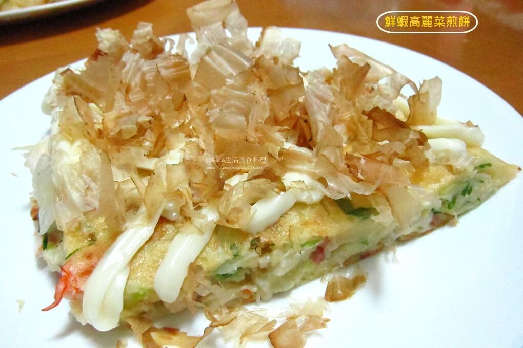 海鮮,海鮮煎餅,煎餅,蔬猜煎餅,鮮蝦 @Amanda生活美食料理