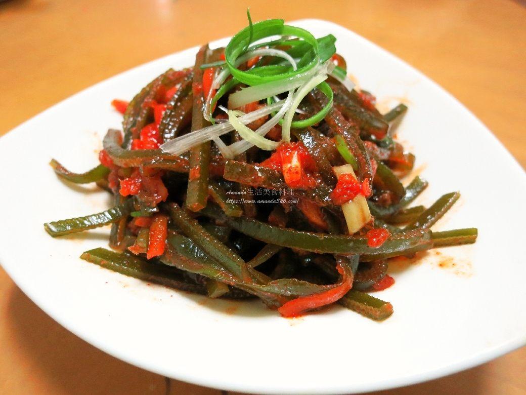 海帶,涼拌,涼拌海帶,涼拌海帶絲,素食,蔬食,韓國小菜,食譜 @Amanda生活美食料理