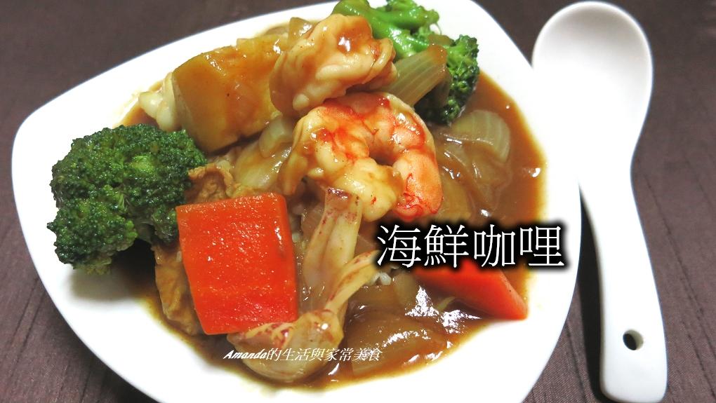 海鮮咖哩飯-新手必學不敗料理