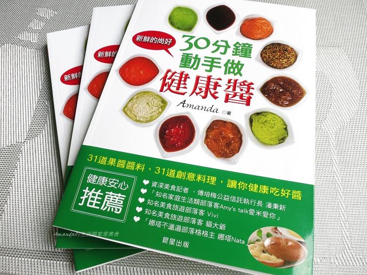 Amanda食譜書【30分鐘動手做健康醬】