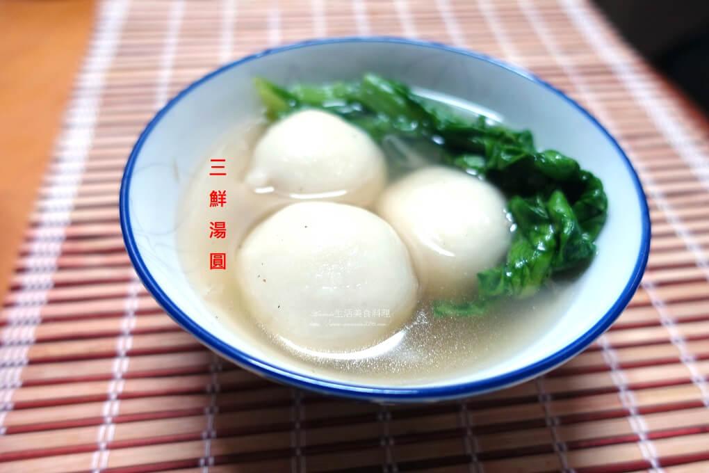 冬至-元宵-包湯圓吃湯圓-三鮮湯圓