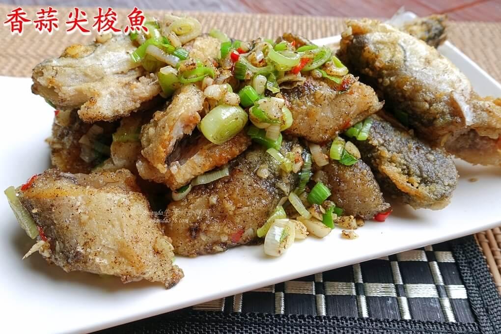尖梭,尖梭魚,尖梭魚口感,尖梭魚好吃嗎,尖梭魚料理,尖梭魚湯,尖梭魚處理,梭魚料理,沙梭魚料理,肉梭魚料理 @Amanda生活美食料理