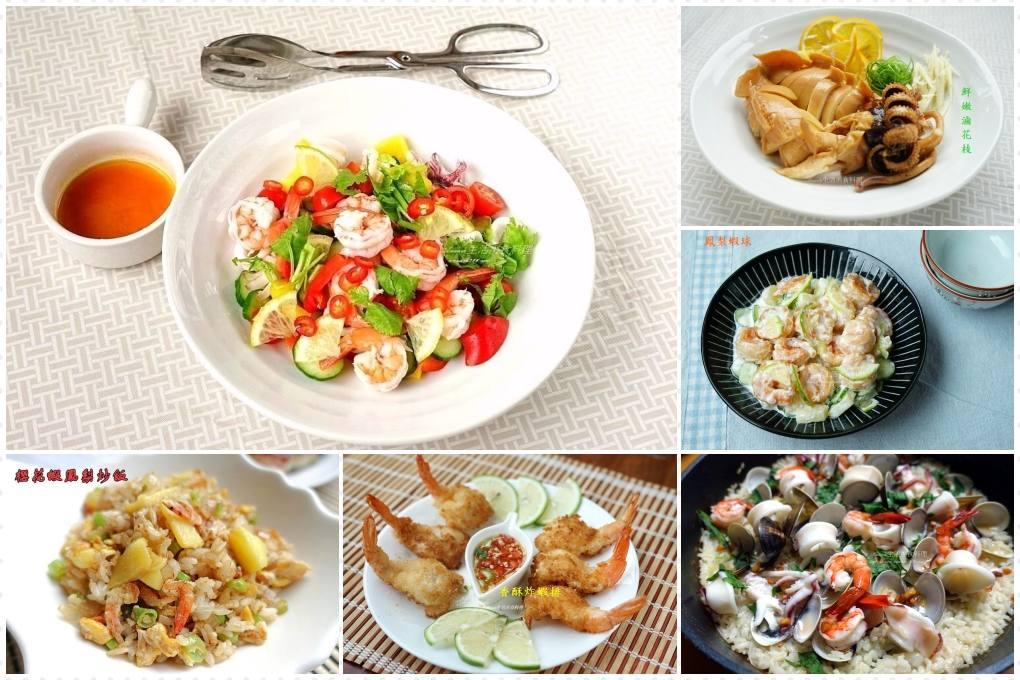 Amanda食譜懶人包-海鮮料理