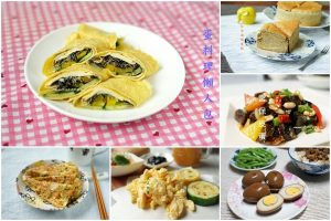 延伸閱讀:Amanda食譜懶人包-蛋料理
