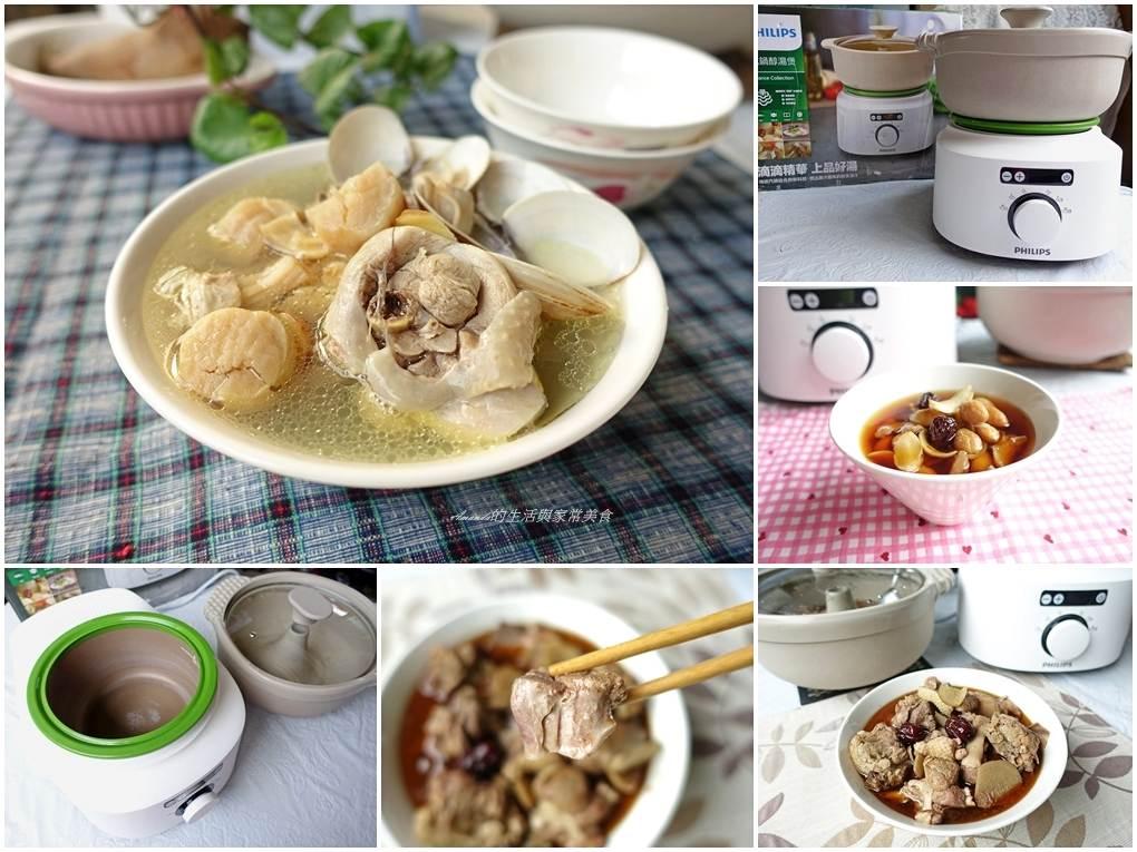 延伸閱讀:飛利浦汽鍋醇湯煲-HR2210-蒸汽煲湯煲出真營養-煮婦驚艷的好鍋-廚房新手也能煲好湯