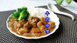 今日熱門文章:牛肉咖哩-米可料理實作
