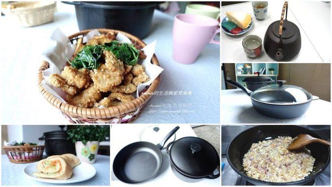 今日熱門文章:大古鑄鐵-無塗層鑄鐵鍋-開鍋保養 -麥仔煎-鹹酥雞
