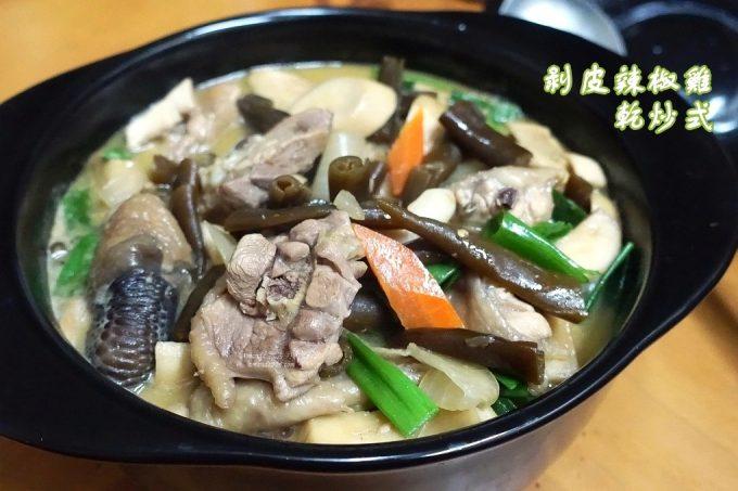 今日熱門文章:剝皮辣椒雞湯-乾炒式-對抗病毒去寒暖身好湯