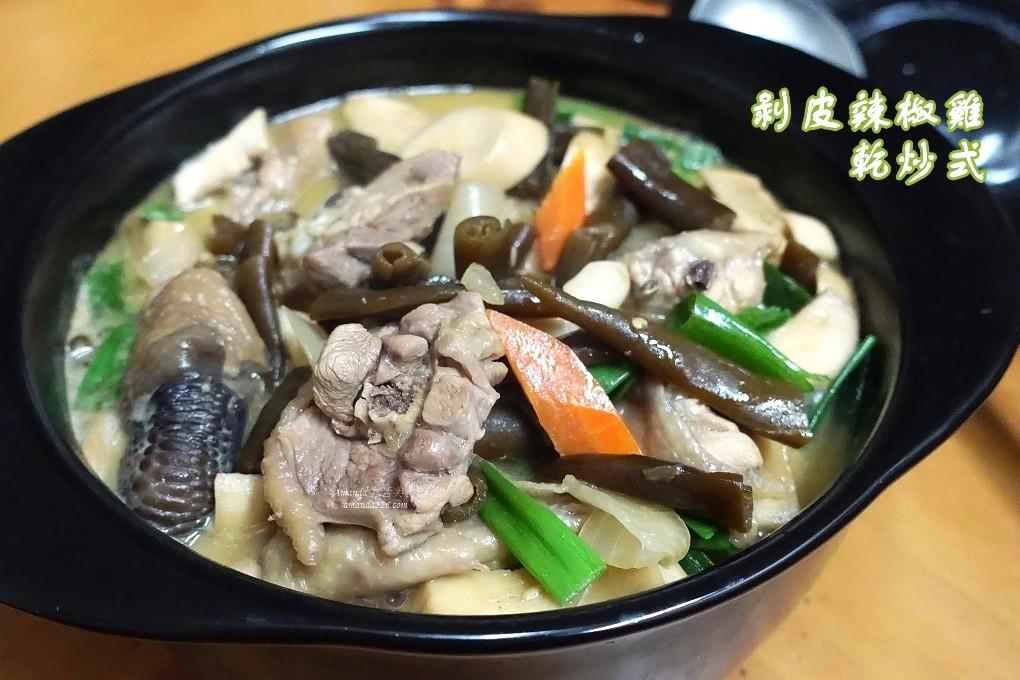 剝皮辣椒雞湯-乾炒式-對抗病毒去寒暖身好湯