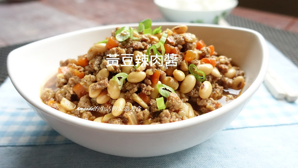 台式辣肉醬,滷黃豆,煮黃豆,肉燥,辣味,黃豆,黃豆料理,黃豆滷肉 @Amanda生活美食料理