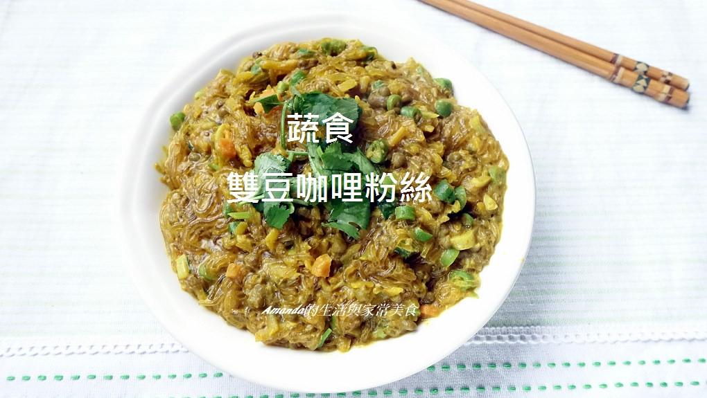 雙豆咖哩粉絲-蔬食也有好味道-泰式風味-明周邀稿