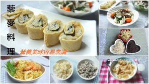 延伸閱讀:藜麥料理-Gogo Quinoa有機藜麥 -影音
