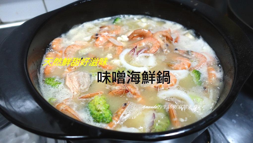 味噌海鮮鍋-鮮美海鮮湯這樣煮