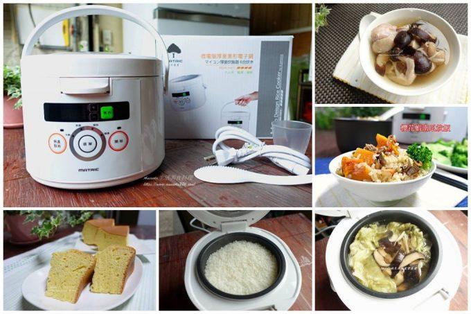 延伸閱讀:美味料理一鍋煮-檸檬蛋糕、南瓜炊飯、香菇雞湯-日本松木MATRIC微電腦厚釜鍋