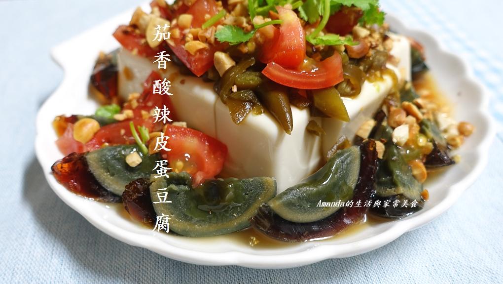 茄香酸辣皮蛋豆腐-盛夏不可缺少的開胃小菜
