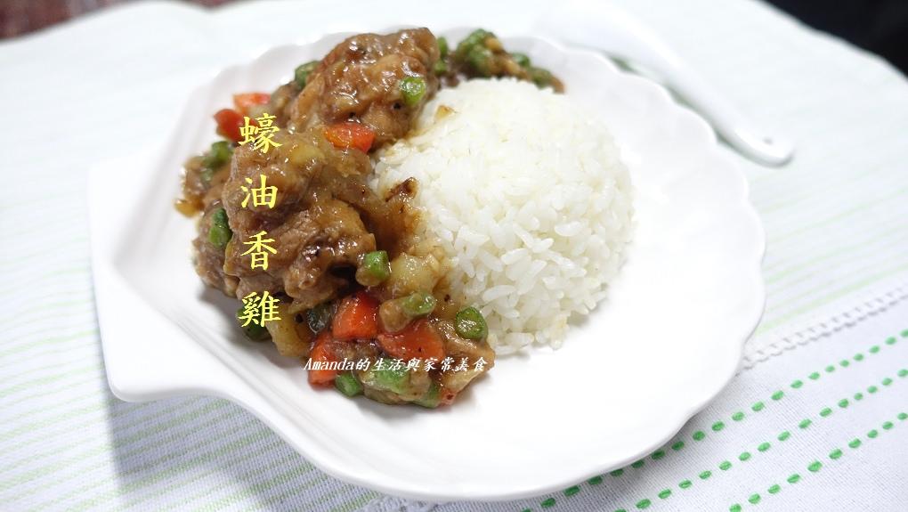 無水料理,燴飯,鑄鐵鍋,雞肉燴飯 @Amanda生活美食料理