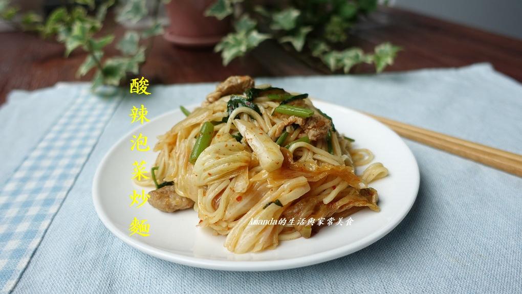 酸辣泡菜炒麵-爽口開胃又滿足