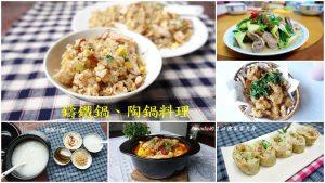 今日熱門文章:Amanda食譜懶人包-鑄鐵鍋、陶鍋料理