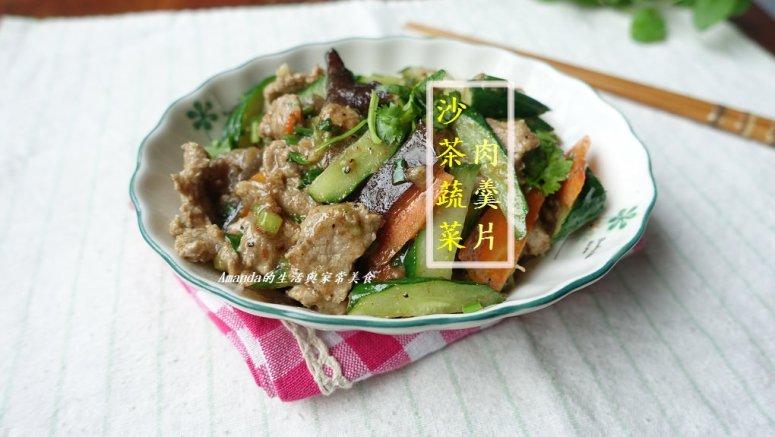 沙茶,涼拌,肉羹,蔬菜 @Amanda生活美食料理