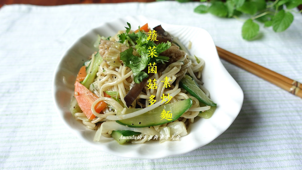 陪媽媽吃素-蔬菜菌菇素炒麵