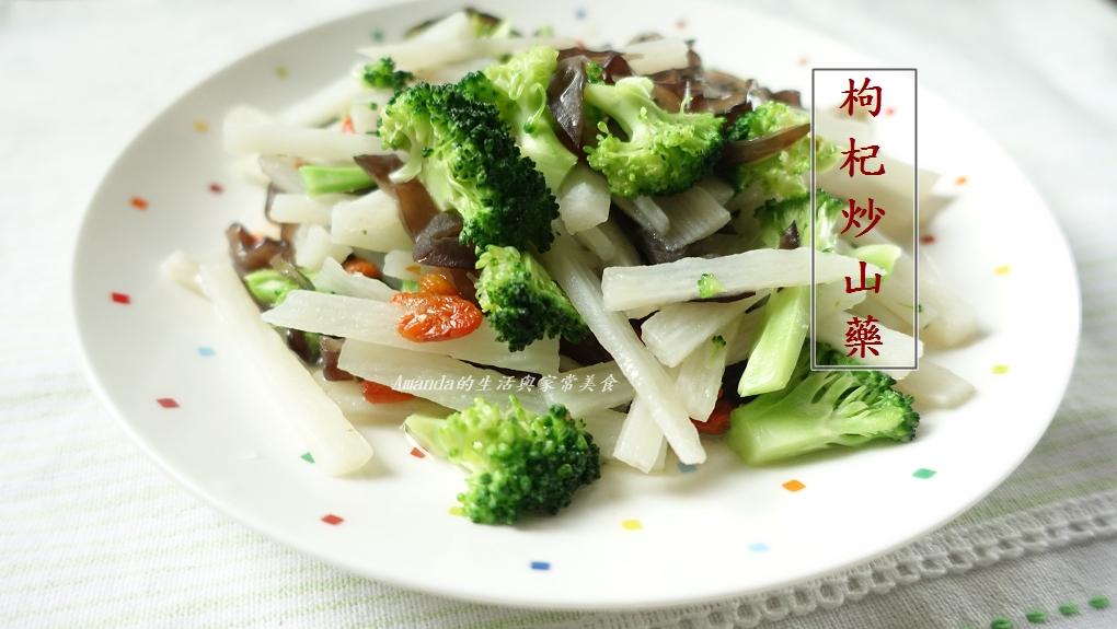 山藥,枸杞,素食,蔬食,養生 @Amanda生活美食料理