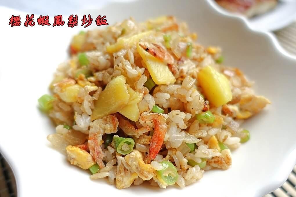 櫻花蝦鳳梨炒飯-水果酸香好開胃