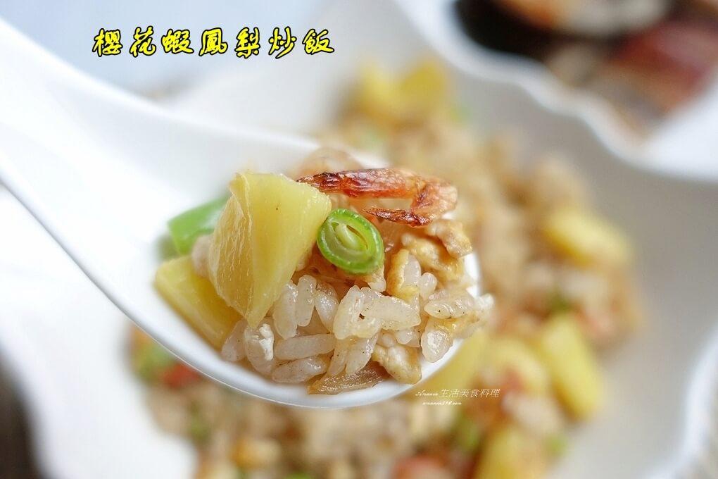 台式鳳梨炒飯,櫻花蝦炒飯,水果炒飯,泰式,炒飯,鳳梨炒飯