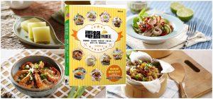 延伸閱讀:電鍋料理王:飯麵鹹點、湯品甜食、家常料理、大宴小酌……廚房大小菜,電鍋就能做!