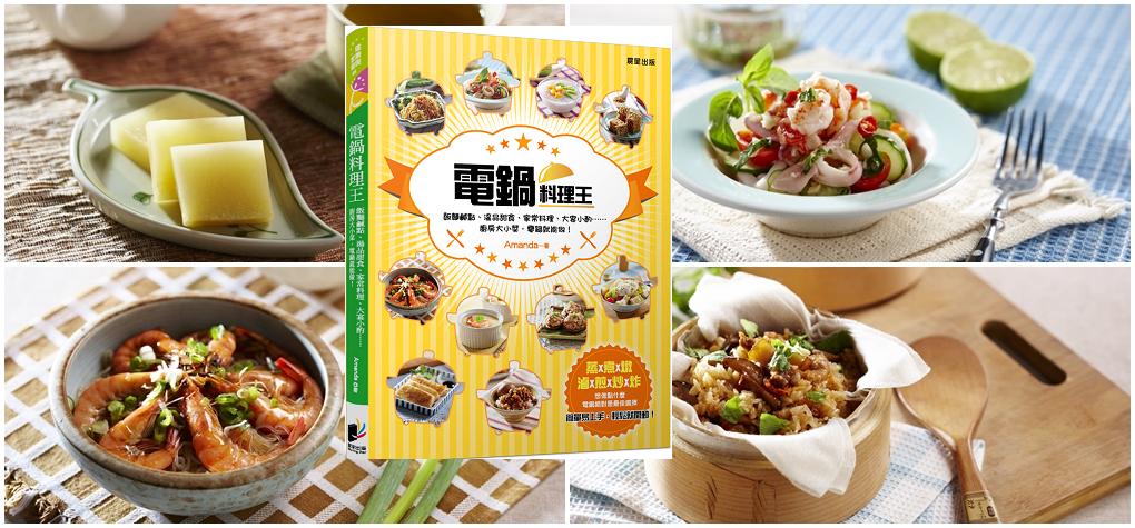 電鍋料理王:飯麵鹹點、湯品甜食、家常料理、大宴小酌……廚房大小菜,電鍋就能做!