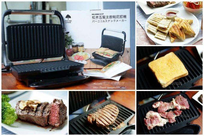 延伸閱讀:松木五星主廚帕尼尼機-輕鬆收納-烤牛排、蔥肉餅、烤肉排 一機全搞定