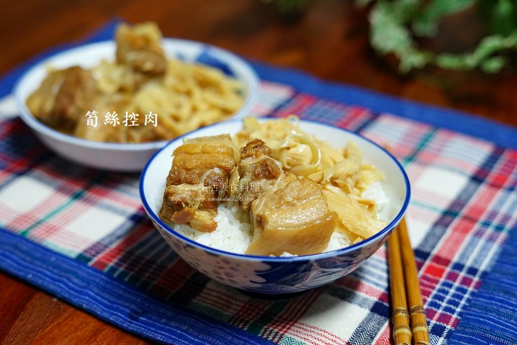 筍絲燒肉-不油炸-筍絲去酸味-控肉美味健康吃