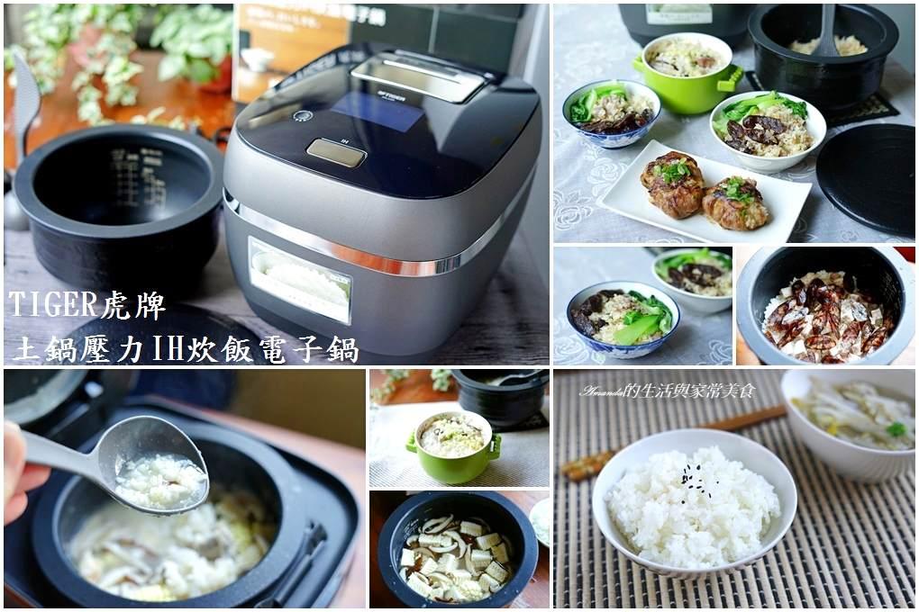 延伸閱讀:TIGER虎牌土鍋-壓力IH炊飯電子鍋-零廚藝也能煮出日本頂級米飯口感 -炊飯-煲仔飯-美味粥