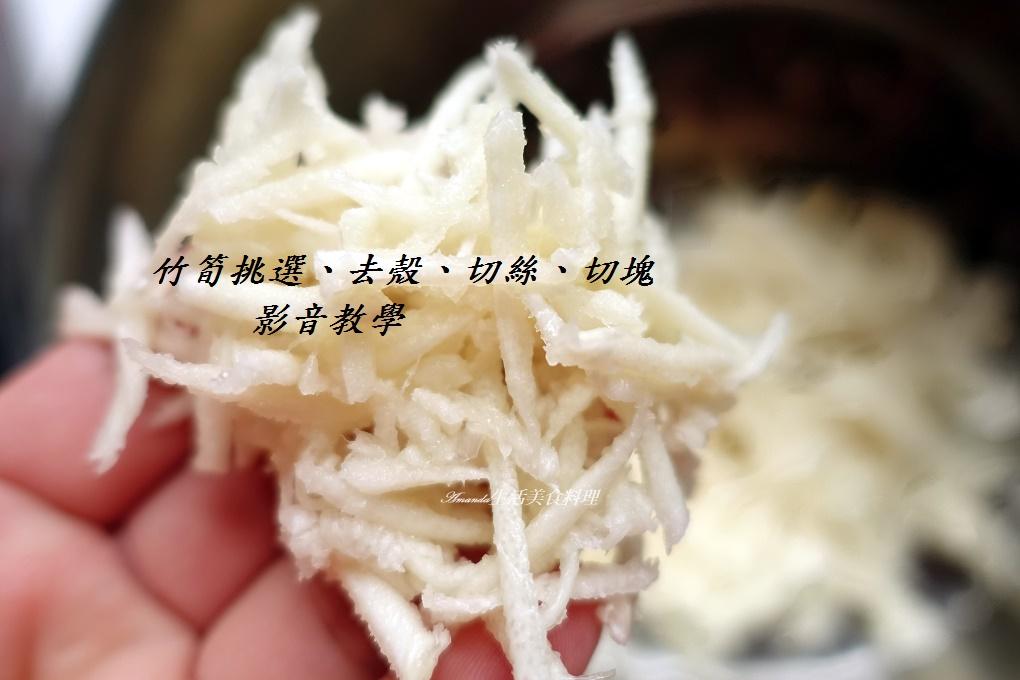竹筍挑選-去殼-切絲-切塊-影音教學