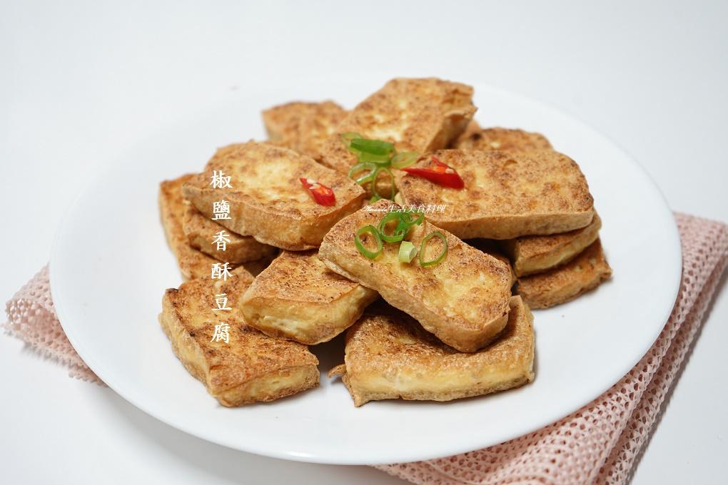 十分鐘上菜-椒鹽香酥豆腐 -板豆腐才有的老皮嫩肉