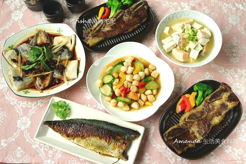 漁爸fish8水產超市-真正新鮮可清蒸可水煮