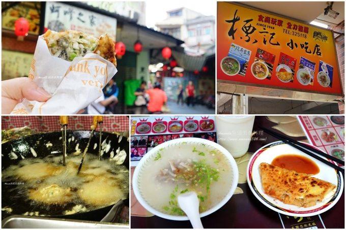 今日熱門文章:金城老街-標記手工蛋餅-模範街-蚵嗲之家-食尚玩家推薦