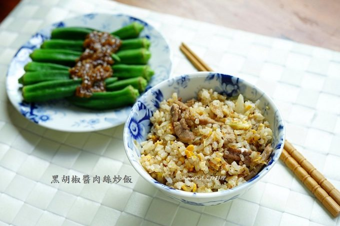 今日熱門文章:黑胡椒肉絲炒飯-黑胡椒醬 一醬料理多變化