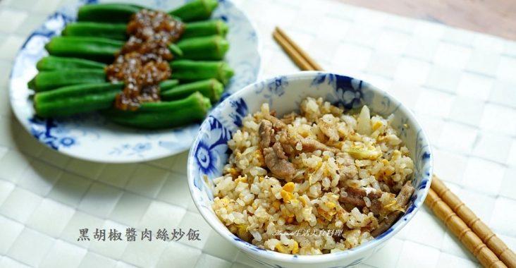 肉絲炒飯,肉醬炒飯,黑胡椒炒飯,黑胡椒肉絲,黑胡椒醬,黑胡椒醬炒飯 @Amanda生活美食料理