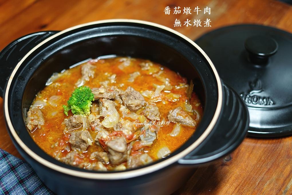 無水料理,牛肉湯,番茄燉牛肉,番茄牛肉,耐熱陶鍋,陶鍋,陶鍋料理 @Amanda生活美食料理