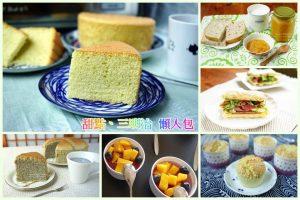延伸閱讀:Amanda食譜懶人包-蛋糕、甜點、三明治