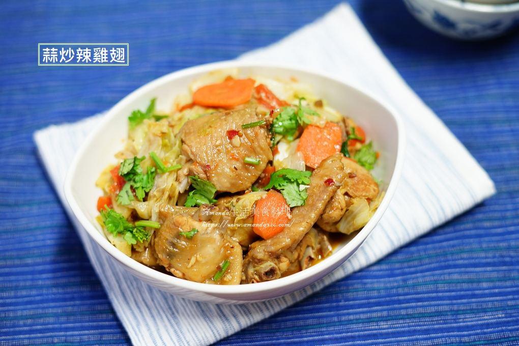 蒜炒辣雞翅-富含膠質-快速美味懶人餐